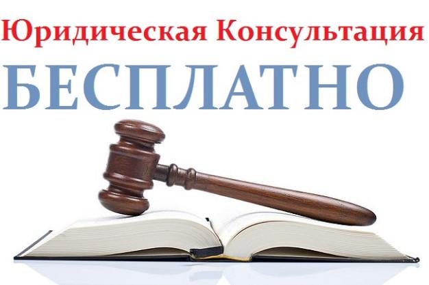 Бесплатная юридическая консультация в Киеве: польза или вред?